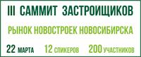 L2 - Саммит застройщиков