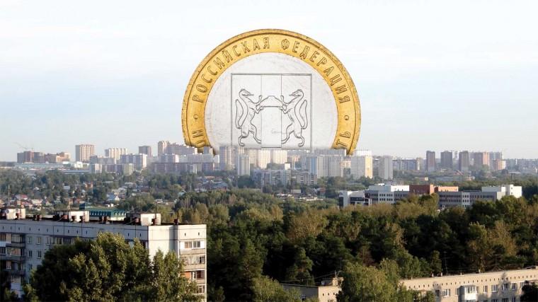 Новосибирская область: инвестиции