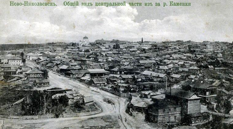Сколько Новосибирску лет?