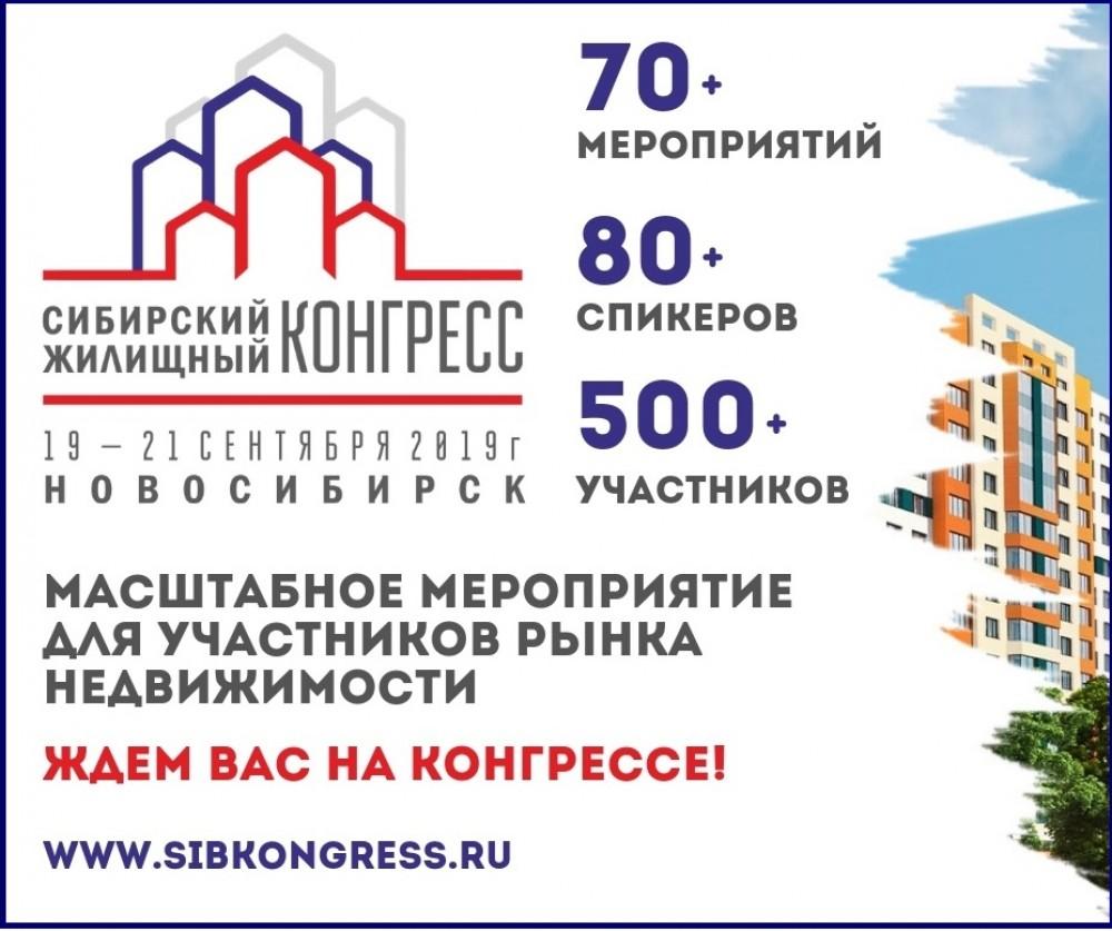 Сибирский Жилищный Конгресс. Выводим рынок недвижимости в Сибири на новый уровень!