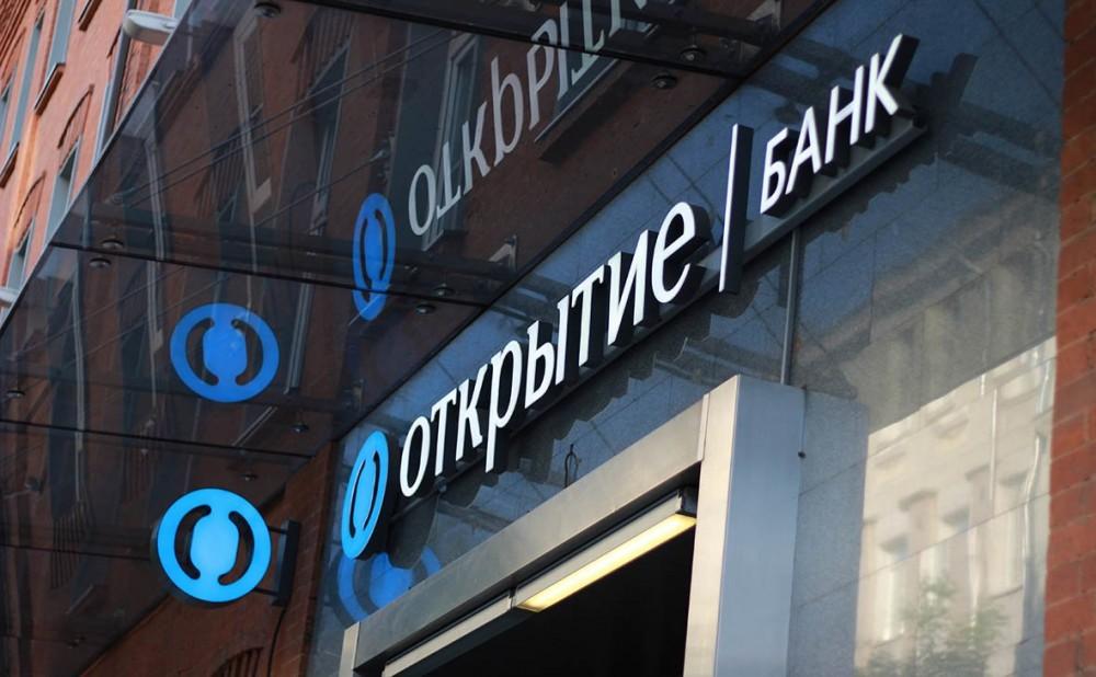 Банк «Открытие» в Новосибирске предлагает промо ставку 9,7% по ипотеке