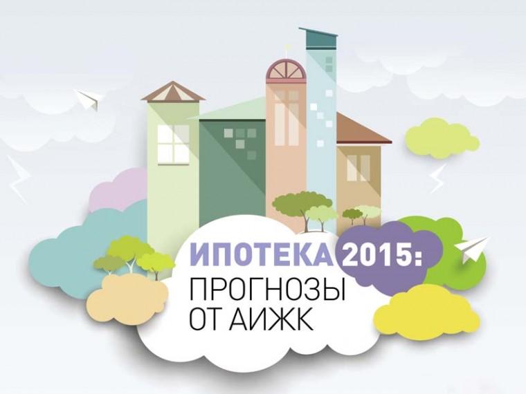 Ипотека-2015: прогнозы от АИЖК