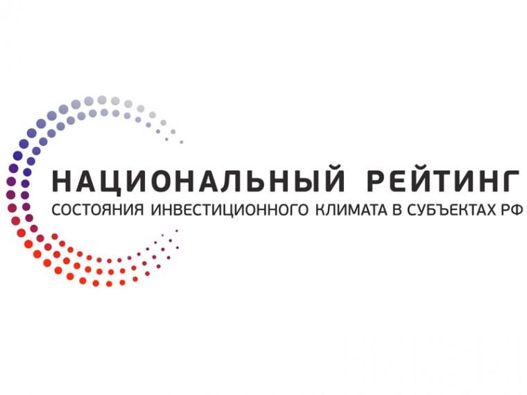 Национальный рейтинг состояния инвестиционного климата в субъектах РФ