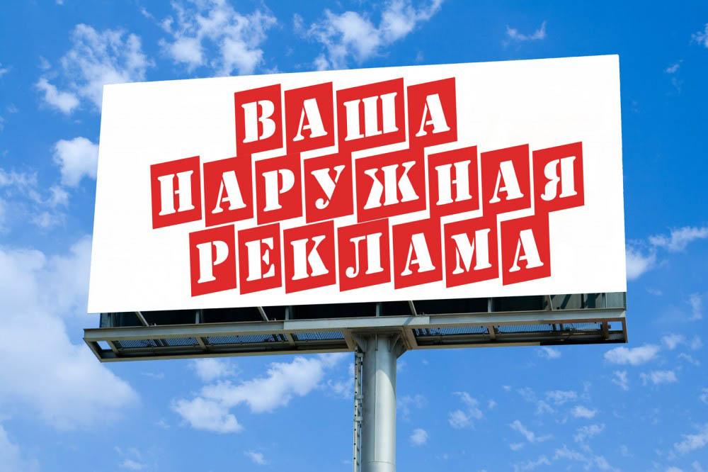 В Новосибирске сократят количество наружной рекламы