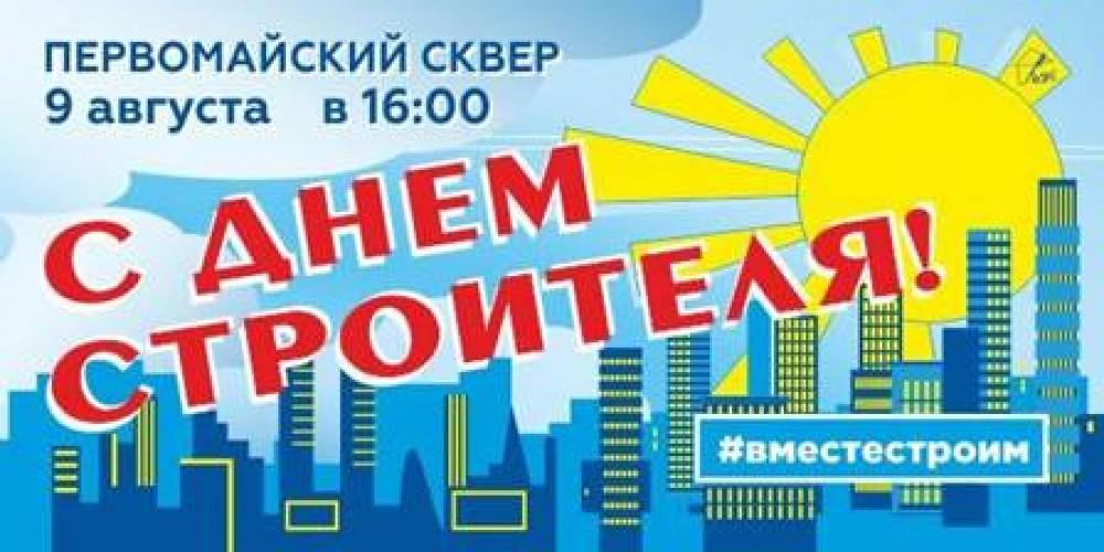 Новосибирск отпразднует День Строителя