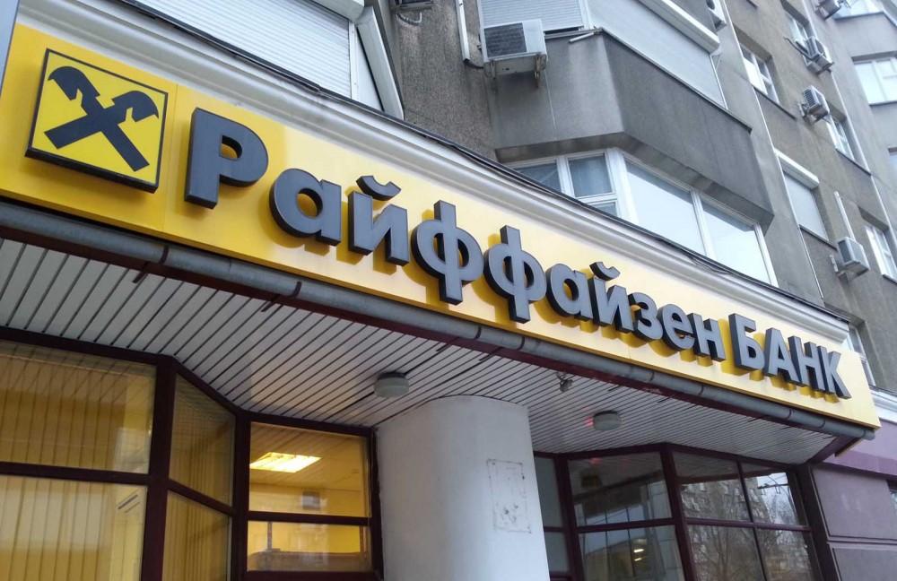 ЦИАН и Райффайзенбанк предлагают решение по ипотеке за 2 минуты
