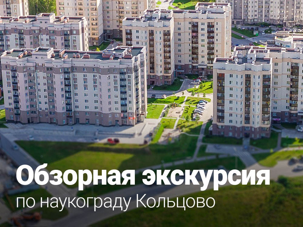 Обзорная экскурсия по наукограду Кольцово