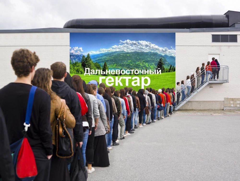 Бесплатные «дальневосточные гектары» получили более 30 тыс. россиян