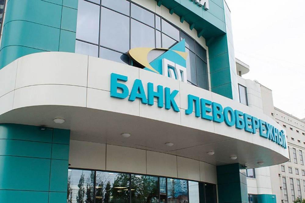 Банк «Левобережный» начал принимать заявки на ипотечные кредиты через интернет-банк