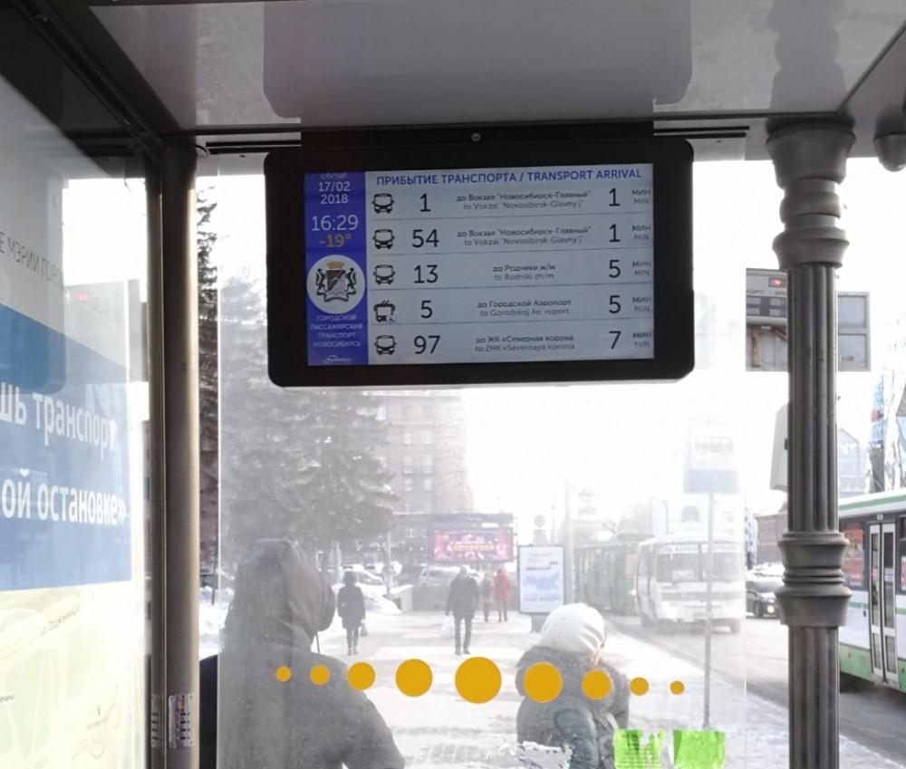 В Новосибирске установили уже три «умные остановки»