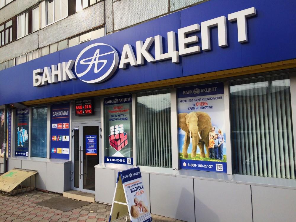 Банк Акцепт: с большой заботой о малом бизнесе