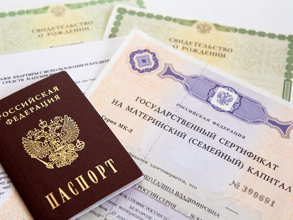 Маткапитал будут давать людям, ставшим россиянами после рождения детей