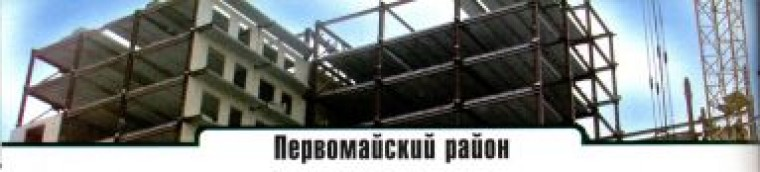 Первомайский район