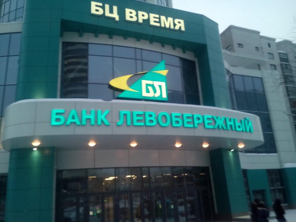 Банк «Левобережный» снизил ставку по программе рефинансирования ипотечных кредитов до 8,75% годовых