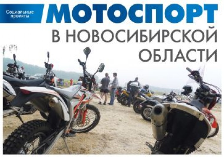 Мотоспорт в Новосибирской области