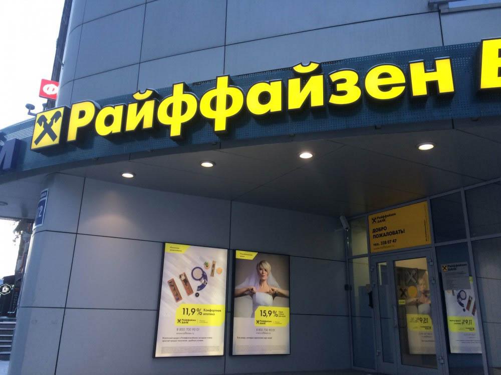 Райффайзенбанк расширил список аккредитованных застройщиков в Новосибирске