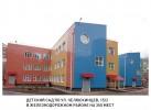 Детские сады и школы