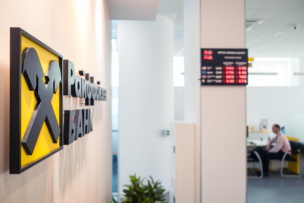 Райффайзенбанк снижает ставки для покупателей квартир от ГК «СМСС»