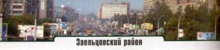 Заельцовский район
