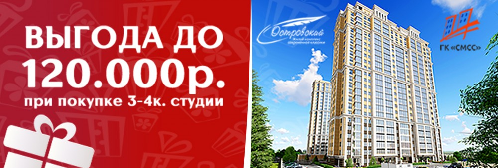 ЖК Островский объявляет скидки!