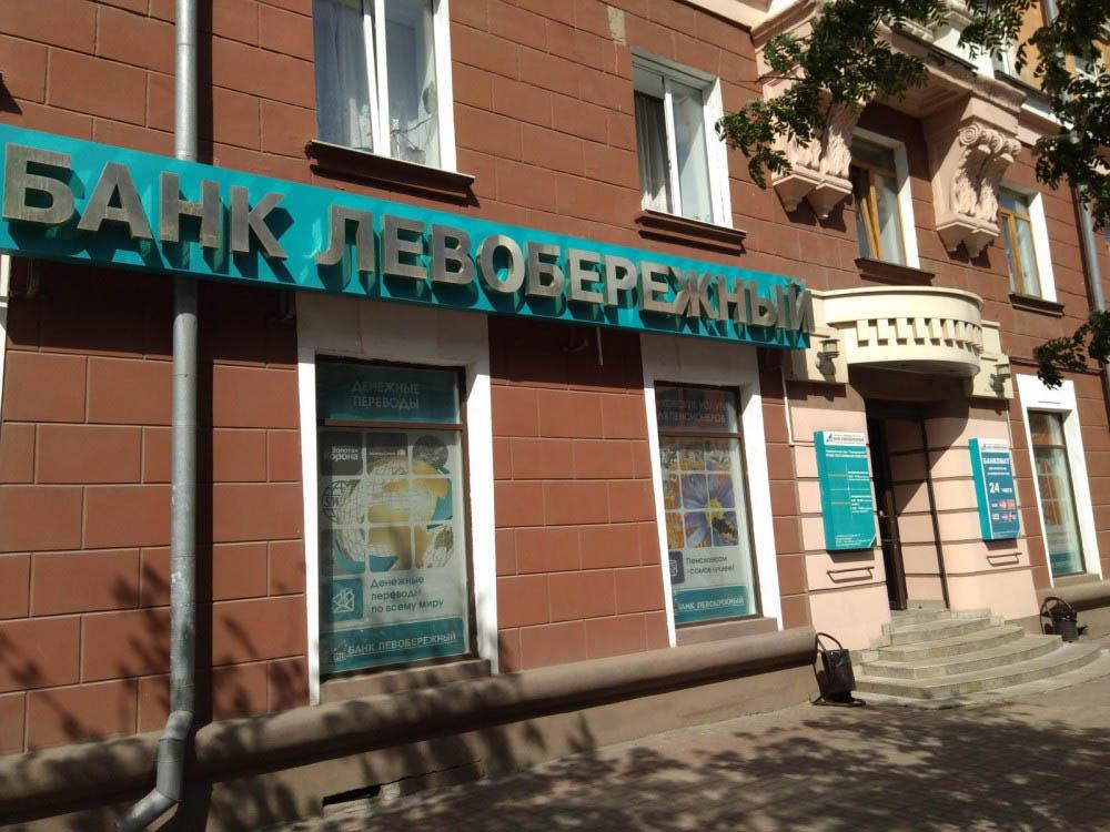 Банк «Левобережный» снизил ставку по ипотеке до 8,75% годовых